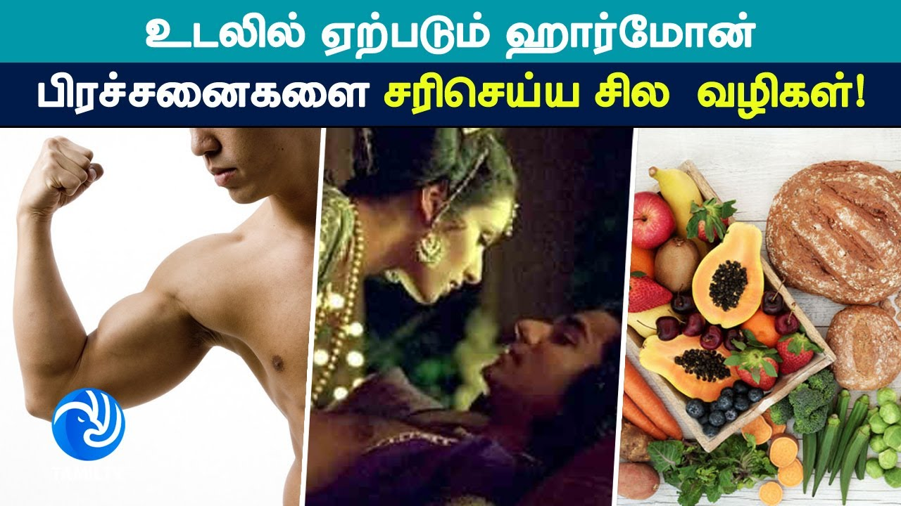 Natural Home Remedies To Balance Hormones - Tamil TV