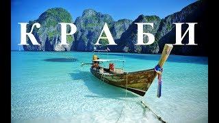 Краби, Тайланд. Пляж Ао Нанг. Тайская уличная еда.