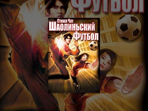 Фильмы о спорте