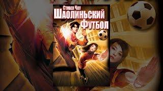 Шаолиньский Футбол (с субтитрами)