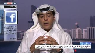 دبي وتنظيم مهنة التقييم العقاري