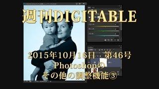 週刊DIGITABLE 46号 Photoshop その他の機能③ 調整レイヤーの色調調整