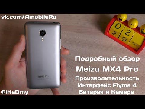 Подробный обзор Meizu MX4 Pro: Производительность, Flyme 4, Батарея, Камера
