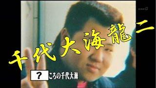 数々の武勇伝をもつ元大関千代大海関の相撲部屋入門までのエピソードで...