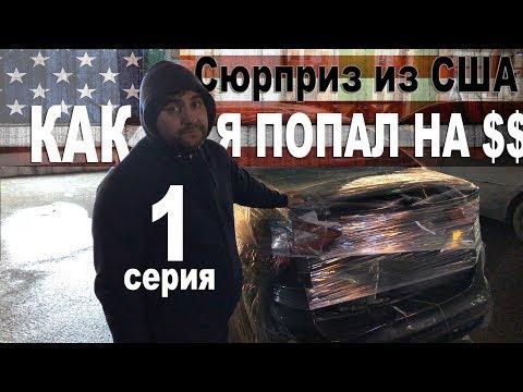 Как Купить Машину из США и НЕ Попасть на Деньги ( Все нюансы покупки машины из США ) серия 1.