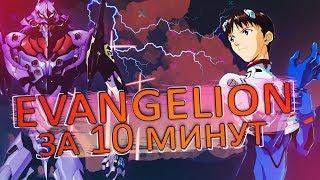 Evangelion ЗА 10 МИНУТ