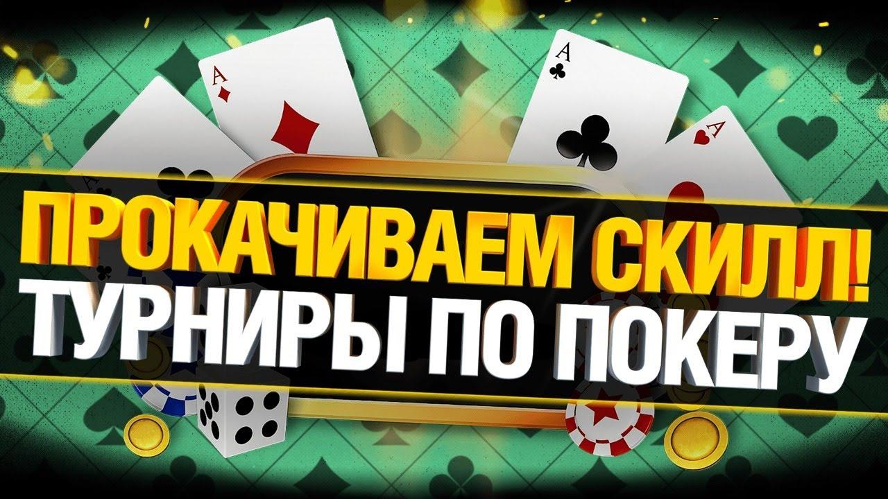 Тяжелая дорога до Топ Рега Покера