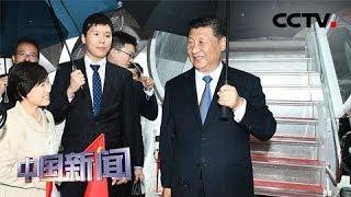 [中国新闻] 习近平抵达日本大阪出席二十国集团领导人第十四次峰会 | CCTV中文国际