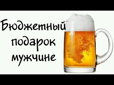 Как подарить пиво оригинально! БЮДЖЕТНЫЕ подарки на 23 февраля