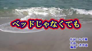 新曲『ベッドじゃなくても』岩波理恵 カラオケ 2018年9月5日発売 岩波理恵 検索動画 8