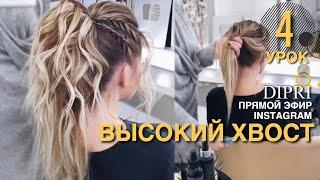 Высокий хвост с начесом и плетением | Модная прическа на каждый день | Ольга Дипри | Hair tutorial