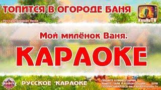 """Караоке - """"Топится в огороде баня""""   Русская Народная Песня"""