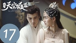 ENG SUB【九州天空城S2 Novoland: The Castle in the Sky S2】EP17 | 云沐阳当面质问杜纤音,假女皇的身份要被拆穿了?