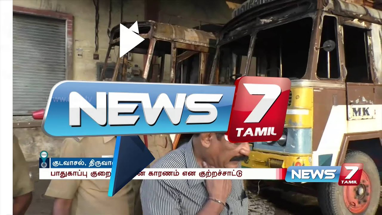 Fire accident spoils 540 kgs of rice in Govt godwon at Tiruvarur | News7  Tamil