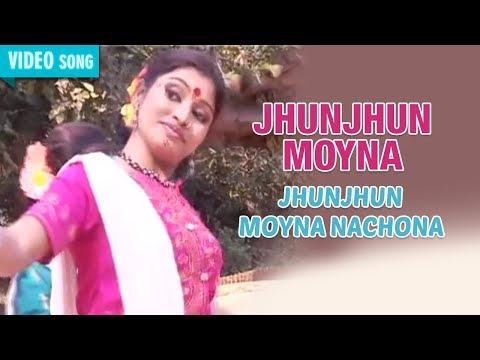JHUNJHUN MOYNA | INDRANI SEN | JHUNJHUN MOYNA NACHONA | Bengali Songs 2017 | Atlantis Music