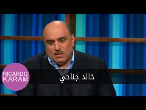 Maa Ricardo Karam - Khaled Janahi | مع ريكاردو كرم - خالد جناحي
