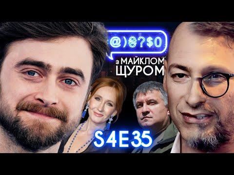 Кагарлик, провал Авакова, Гордон, Гаррі Поттер, Milli Vanilli, Шарій: #@)₴?$0 з Майклом Щуром #35