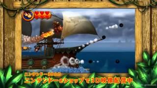 3DS「ドンキーコングリターンズ 3D」の山寺宏一さんナレーションのCMの...