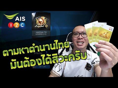 พี่แว่น พาเจ๊ง EP.116 - โชคดีตุลาคมอีกครั้ง ตำนานไทยๆๆ !! เติมกับบัตรเงินสด วัน-ทู-คอล