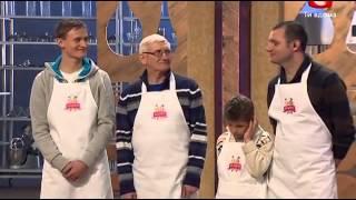 Кулинарная династия 2 сезон  2 выпуск  (21.02.2013)