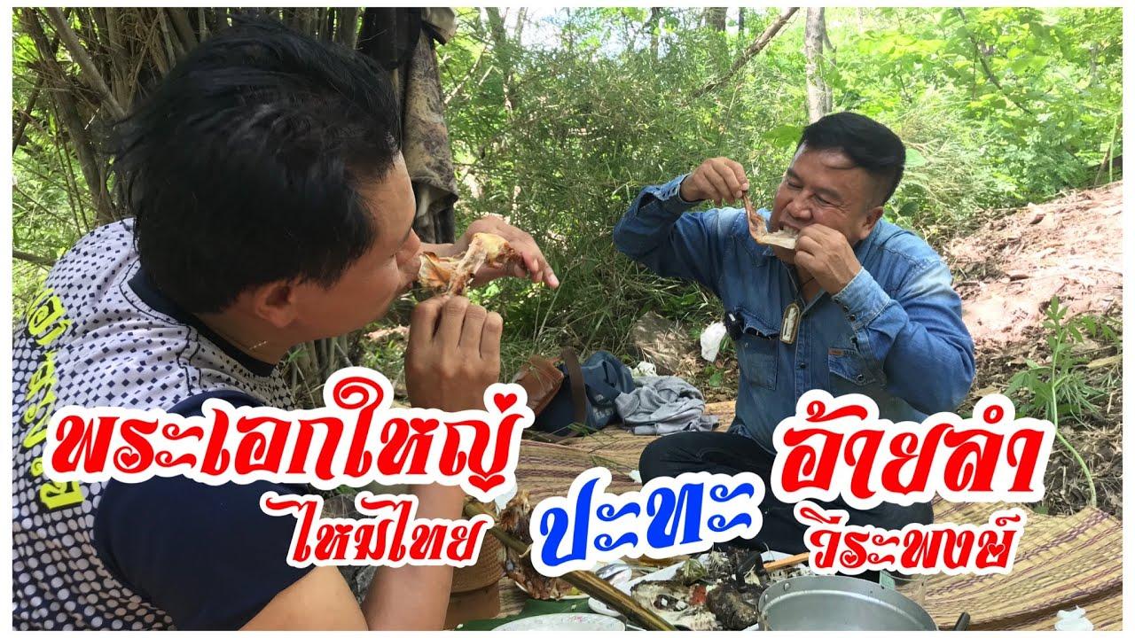 ไหมไทย พากินข้าวป่า พร้อมด้วย อ้ายลำ (วีระพงษ์ วงศ์ศิลป์)
