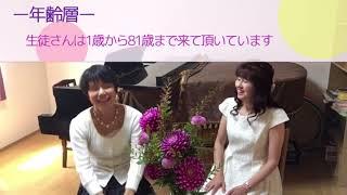 高槻市ピアノ教室 川上先生と対談形式で、動画撮って頂きました 堀部音...