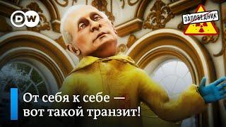 Фото Песня Путина о транзите власти самому себе – \