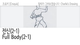 패션(Fashion)02-1 - 전신(Full Body…