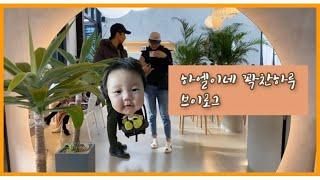 V-LOG#11? [아기와나]3개월아기일상 | 육아브이…