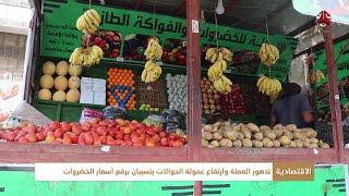 تدهور العملة وارتفاع عمولة الحوالات يتسببان برفع أسعار الخضروات