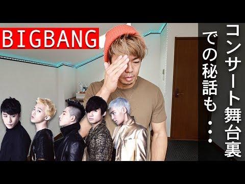 BIGBANGのバックダンサーしてた時に絶対にやってはいけない事をした時の話!【T.O.Pとの思い出。。】初公開