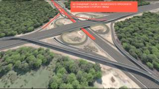 3d-визуализация развязки на пересечении Киевского шоссе и МКАД