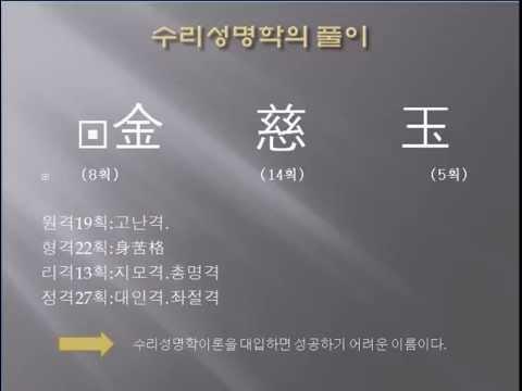 사주상담가 중랑천-김자옥 이름풀이