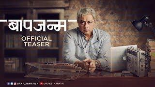 Baapjanma बापजन्म Official Teaser   New Marathi Movies 2017   Sachin Khedekar   Nipun Dharmadhikari