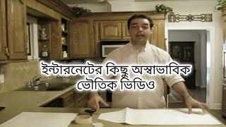 ইন্টারনেটের কিছু অস্বাভাবিক ভৌতিক ভিডিও || by Unknown Facts Bangla ||