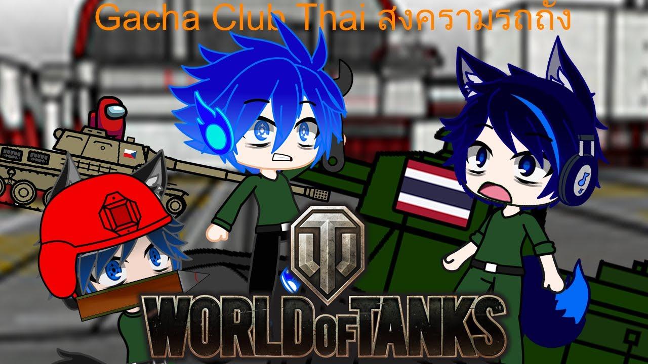 Gacha Club Thai สงครามรถถัง World of Tank