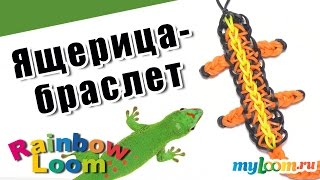 ЯЩЕРИЦА-браслет из резинок Rainbow Loom Bands | Урок 392. Lizard Rainbow Loom