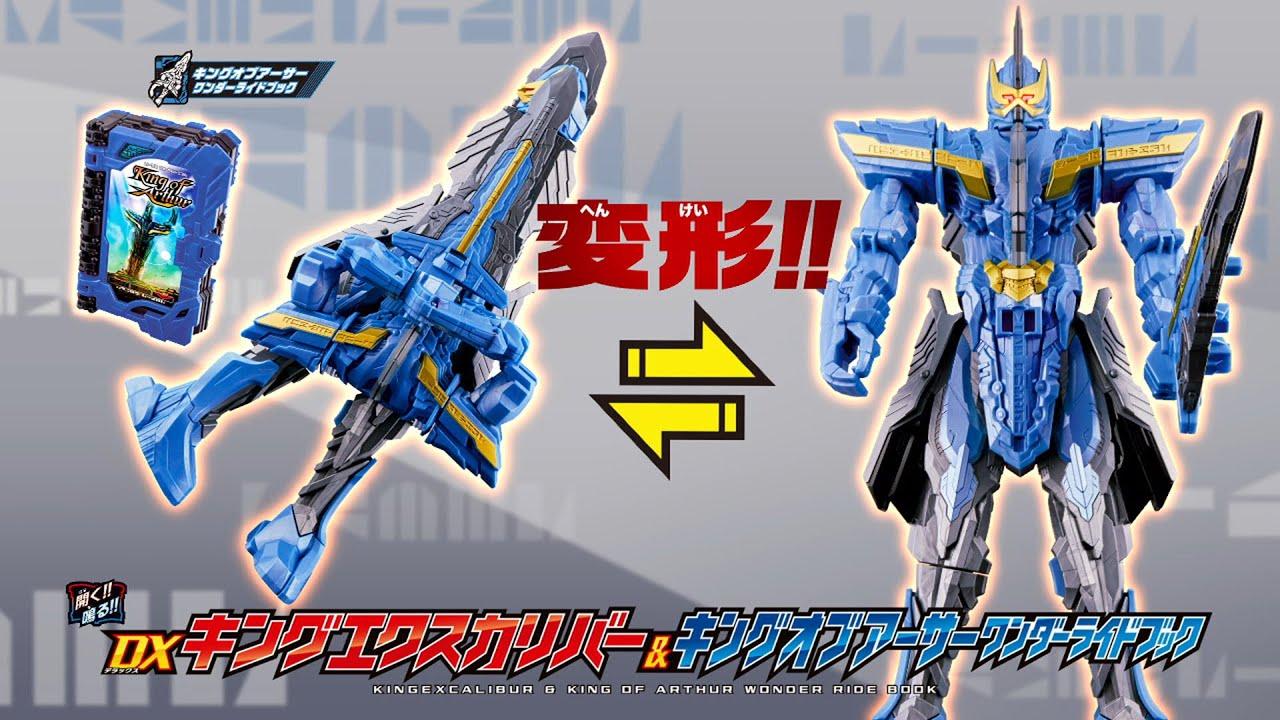 変身ベルト DX聖剣ソードライバー(DXキングエクスカリバー&キングオブアーサーワンダーライドブックver.