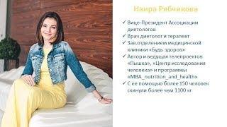 Наира Рябчикова Казань ОрифлэймФормула 51Ч 1