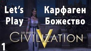 Civilization 5 - Lets Play Карфаген Божество - Часть 1 - Начало(Серия видео по замечательной игре Civilization 5 Brave New World - Летсплей за Карфаген, уровень сложности Божество, карт..., 2014-10-02T08:12:49.000Z)