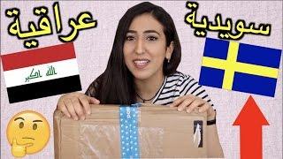 عراقية تتحول إلى سويدية وصلني طرد من السويد تعالوا نشوف شنو بيه hind deer
