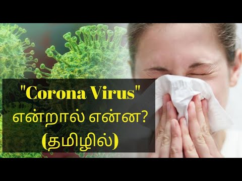 Coronavirus Outbreak Update/Breaking News/Tamil/Coronavirus Tamil/Coronavirus Novel/STAR LABORATORY