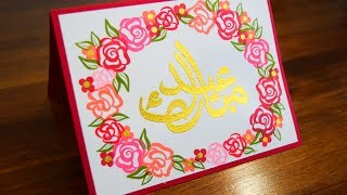 Eid Card Tutorial