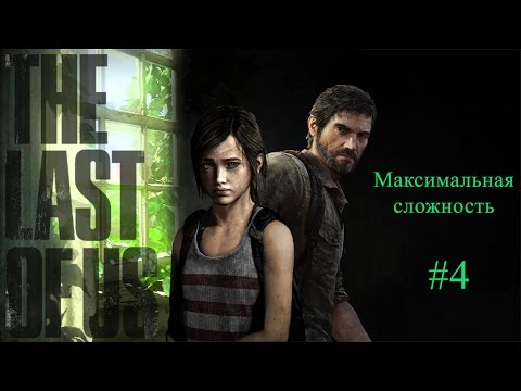 Прохождение The Last of Us #4