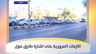الازمات المرورية على اشارة طارق مول