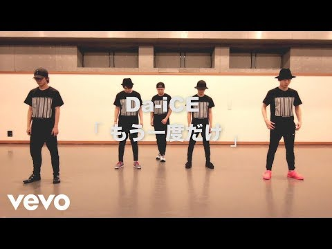 Da-iCE (ダイス) - もう一度だけ -Da-iCE Official Dance Practice-