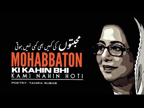 Mohabbaton Ki Kahin