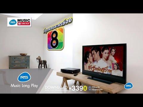 Ost.ที่สุดเพลงละครช่อง8 : รวมศิลปิน (ที่สุดเพลงละครช่อง8) [Official Music Long Play]