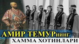 АМИР ТЕМУРНИНГ ХОТИНЛАРИ ХАКИДА ЯШИРИН МАЛУМОТ