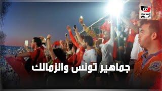 جماهير تونس تضئ كشافات الموبايل في الدقيقة 20 بمباراة أنجولا.. تضامناً مع شهداء الزمالك